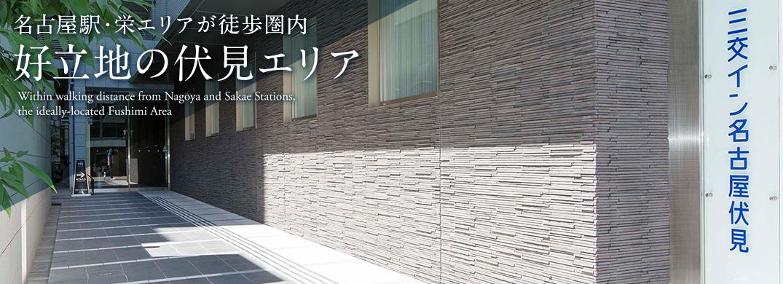 名古屋の中心部で静寂な癒しのひとときを。リーズナブルで質の高いサービスを提供いたします。