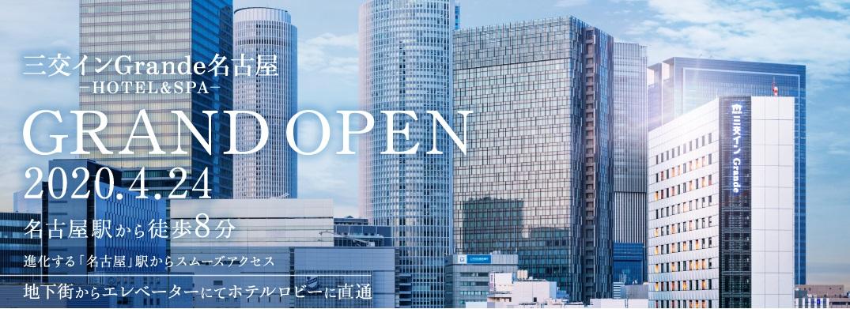 2020年春 三交インGrande名古屋-HOTEL&SPA- OPEN