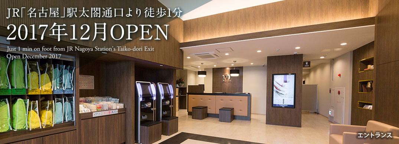 2017年12月 JR「名古屋」駅太閤通口(新幹線口)徒歩1分 新しい三交インがオープン