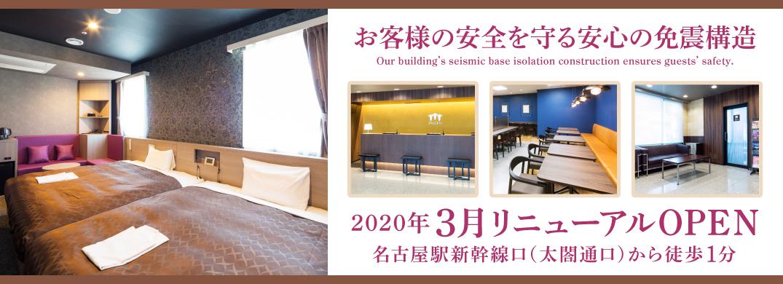 JR名古屋駅 新幹線口(太閤通口)から徒歩1分!清潔感あふれるハイセンスな空間で、心地よい朝をお迎えください。