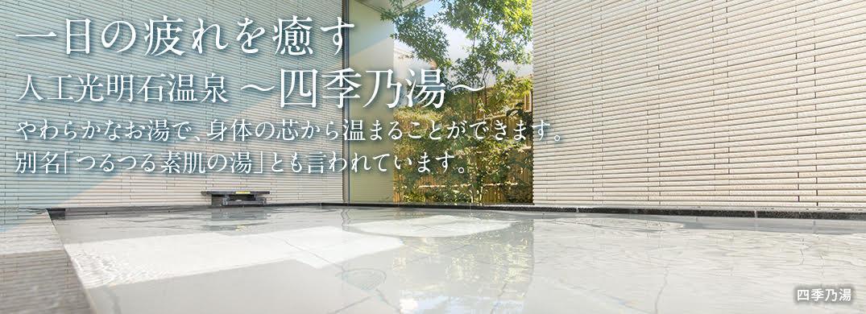 最上階にエリア初「大浴場」お肌に優しい自然由来成分で、ゆったり寛ぎの時間を。