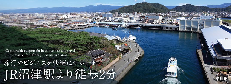 伊豆箱根や富士山観光の拠点としても注目の沼津市。旅行やビジネスのフットワークを快適にサポートします。