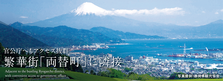 JR静岡駅徒歩8分。市内随一の繁華街である「両替町」、また静岡おでん街「青葉横丁」に隣接。