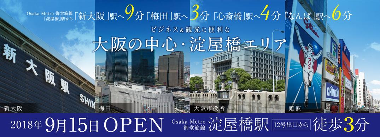 2018年秋 三交イン大阪淀屋橋 OPEN